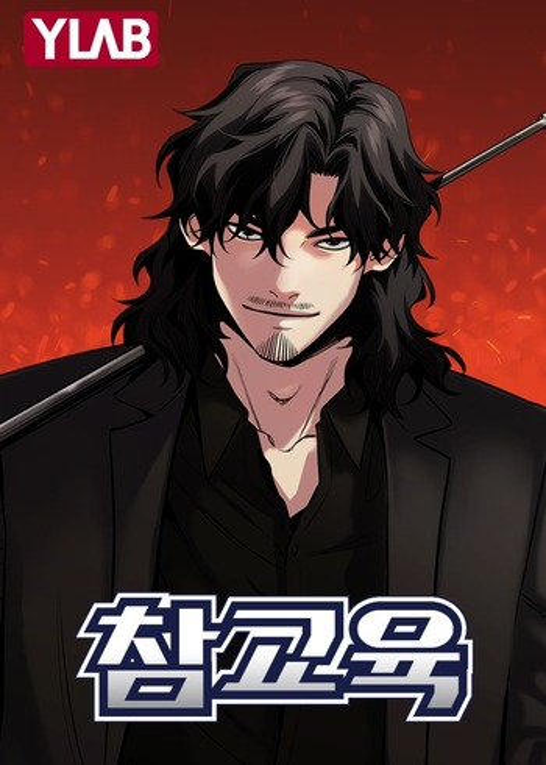 Get Schooled Manga | Anime-Planet