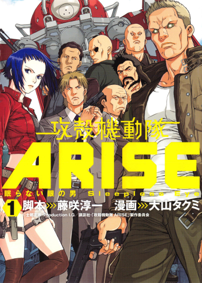 Ghost in the Shell Arise: Sleepless Eye
