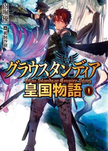 Light monogatari novels pdf