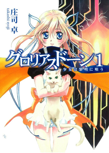 Glorious Dawn (Light Novel)