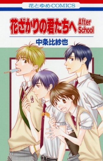 Hana Kimi For You In Full Blossom After School Manga