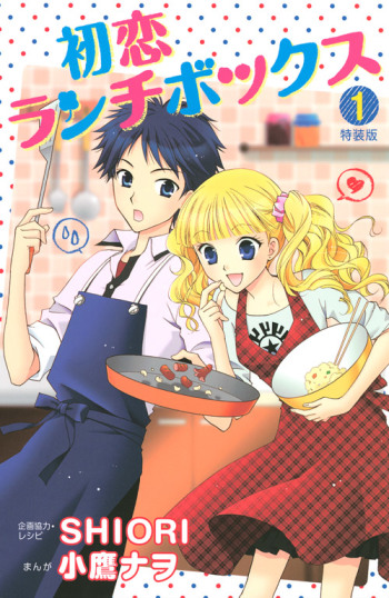 Hatsukoi Lunch Box main image