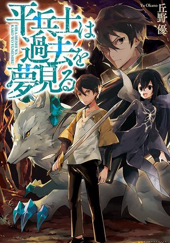 Hiraheishi Wa Kako Wo Yumemiru (Light Novel) Manga