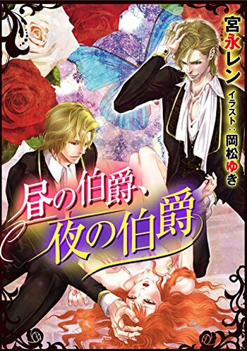 Hiru no Hakushaku, Yoru no Hakushaku (Light Novel)