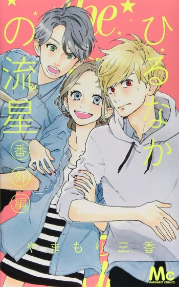 Hirunaka No Ryuusei Bangai Hen Manga Anime Planet