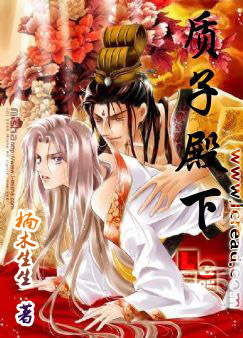 His Majesty's Hostage (Light Novel)
