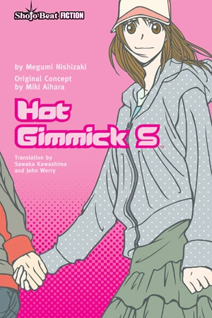 Hot Gimmick S (Light Novel) main image