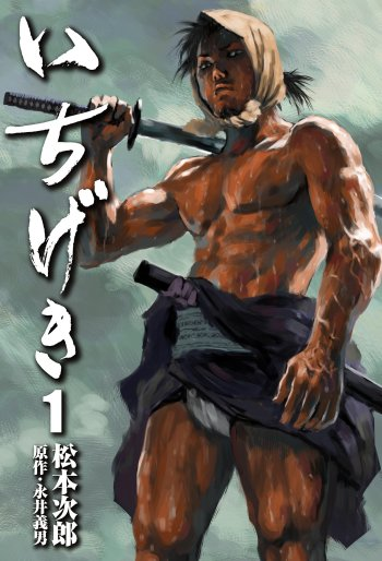 A Martial Arts Historical Series About Peasant Turned Samurai And Caught In The Turmoil Of Final Year Edo Period 1868