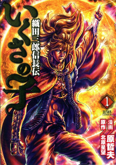 Ikusa no Ko:  The Legend of Oda Nobunaga