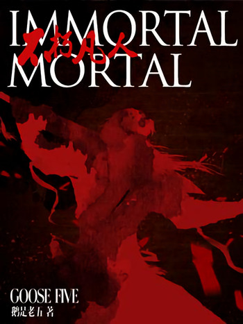 Immortal Mortal (Light Novel) Manga | Anime-Planet