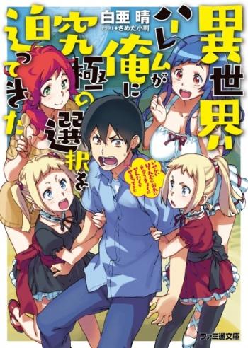 Isekai Harem Ga Ore Ni Kyuukyoku No Sentaku Wo Semattekita Light Novel