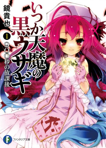 Itsuka Tenma no Kuro Usagi (Light Novel) main image