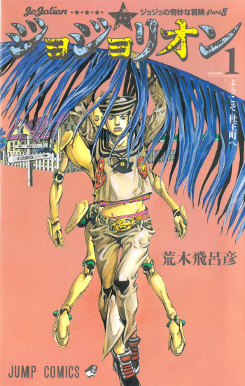 JoJo's Bizarre Adventure Part 8: Jojolion main image