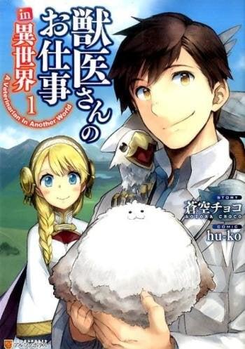 Jui-san no Oshigoto in Isekai Manga | Anime-Planet