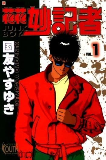 Junk Boy Manga   Anime-Planet