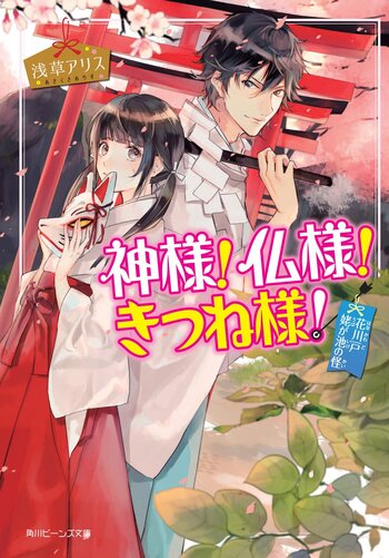 Kamisama! Hotoke-sama! Kitsune-sama! (Light Novel)