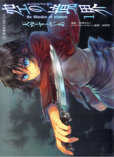 Kara no kyoukai the garden of sinners manga anime planet - Kara no kyoukai the garden of sinners ...