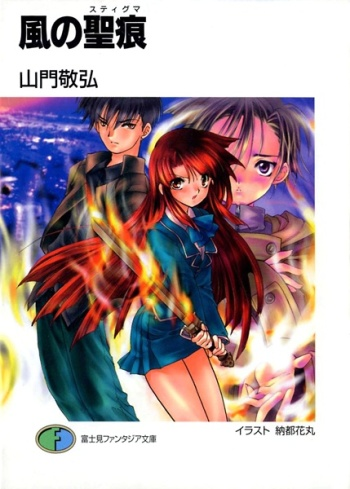 Kaze no Stigma (Light Novel)