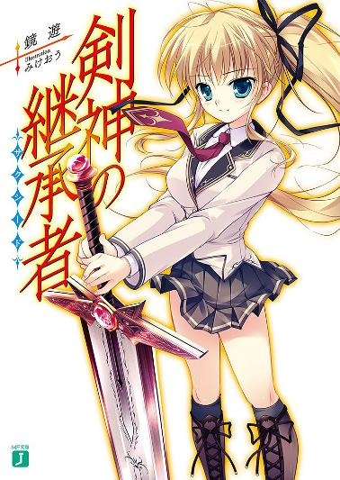 Kenshin No Keishousha (Light Novel) Manga