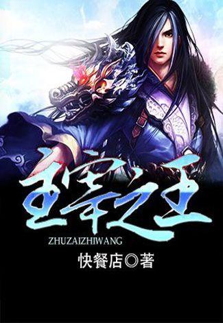 King of Gods (Novel) screenshot