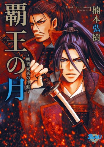 King's Moon - The Life of Akechi Mitsuhide