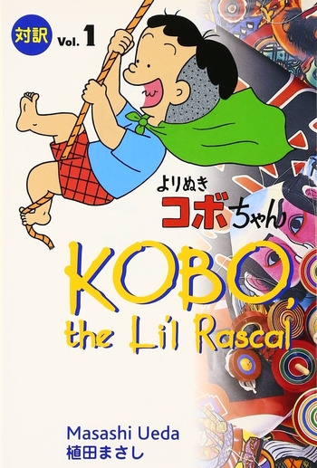 Kobo, the Li'l Rascal