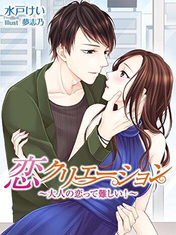 Koi Creation: Otona no Koi tte Muzukashii! (Light Novel)