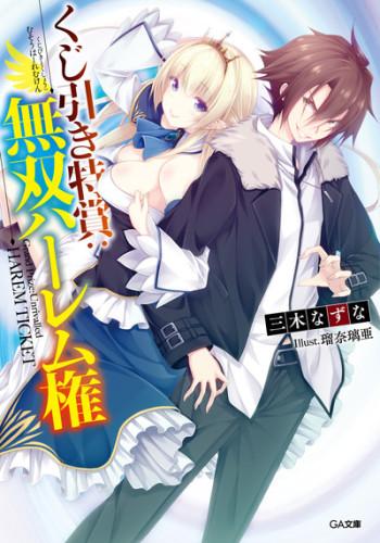 Kujibiki Tokushou Musou Harem Ken Light Novel