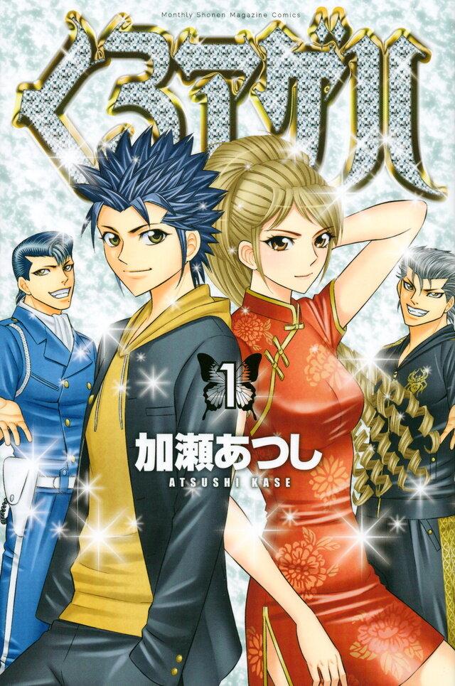 Kuro Ageha Manga Recommendations Anime Planet
