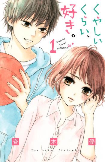 Resultado de imagen de kuyashiikurai suki manga