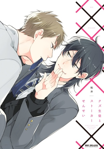 Kuzu Seito To Stalker Sensei Manga Recommendations Anime Planet
