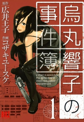 Kyoko Karasuma: Detective of the Asakusa Police Department main image