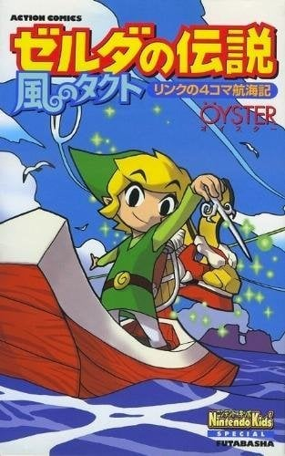 Legend of Zelda: The Wind Waker - Link's Logbook