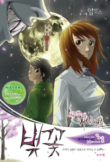 Let S Fight Ghost Manga Anime Planet