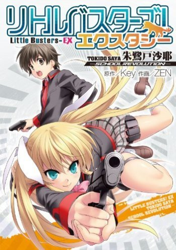 Little Busters! Ecstasy main image