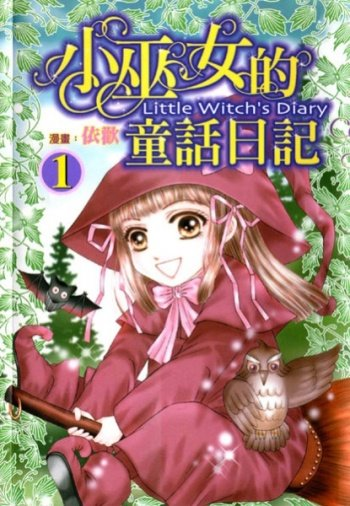 Little Witch's Diary screenshot