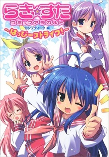Lucky Star: Comic a la Carte