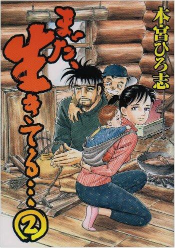 Mada Ikiteru 2 Manga Anime Planet Comment must not exceed 1000 characters. mada ikiteru 2 manga anime planet