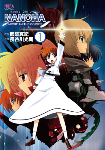 Magical Girl Lyrical Nanoha The MOVIE 1st The Comics main image
