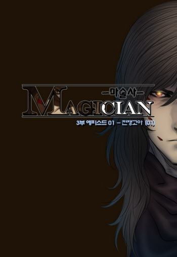 magician manga