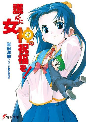 Mamoru-kun ni Megami no Shukufuku wo! (Light Novel)