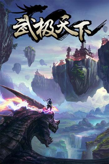 Martial World (Novel) screenshot