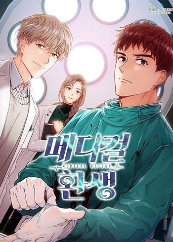 medical return : reborn manga