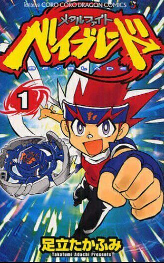 Metal Fight Beyblade main image