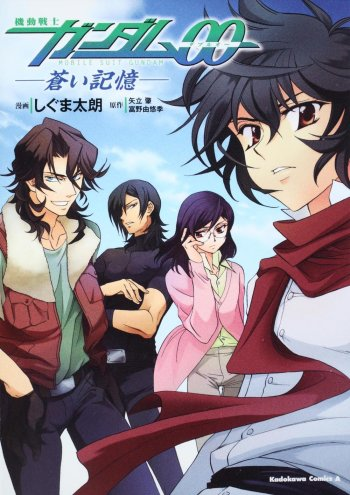 Mobile Suit Gundam 00: Bonds