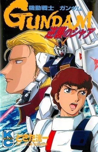 Mobile Suit Gundam Char S Counterattack Manga Anime Planet