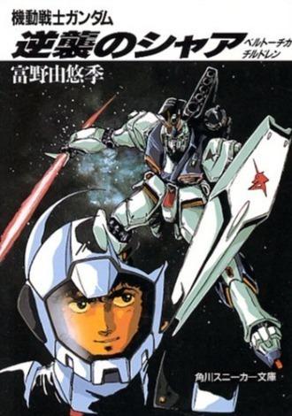 Mobile Suit Gundam Char S Counterattack Beltorchika S Children Light Novel Manga Anime Planet