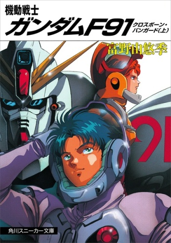 Mobile Suit Gundam Formula 91: Crossbone Vanguard (Light Novel)