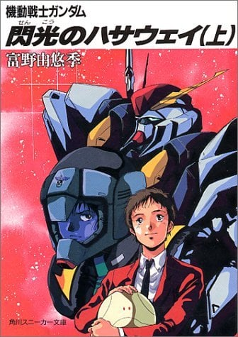 Mobile Suit Gundam: Hathaway's Flash (Light Novel)
