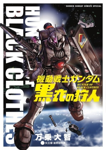 Mobile Suit Gundam: Hunter of Black Clothes